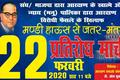 Dalits to hold march over SC reservation verdict