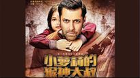 Current Bollywood News & Movies - Indian Movie Reviews, Hindi Music & Gossip - Salman Khan follows Aamir Khan's footsteps, Bajrangi Bhaijaan to release in China