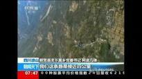 Chinese children's perilous journey to school