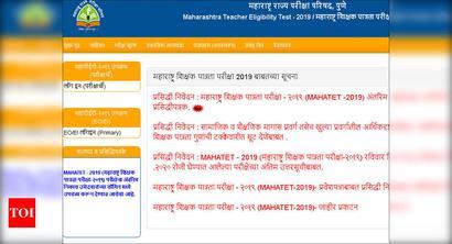 MAHA TET exam 2020 provisional result declared at mahatet.in