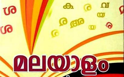 Tribal school brings out a Muthuvan dictionary